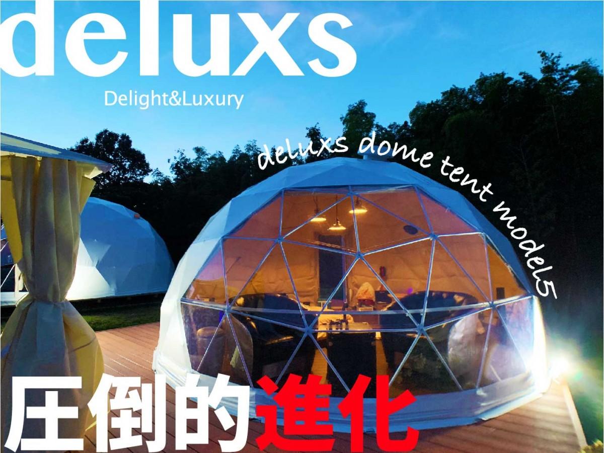 圧倒的進化!deluxs グランピング用ドームテント