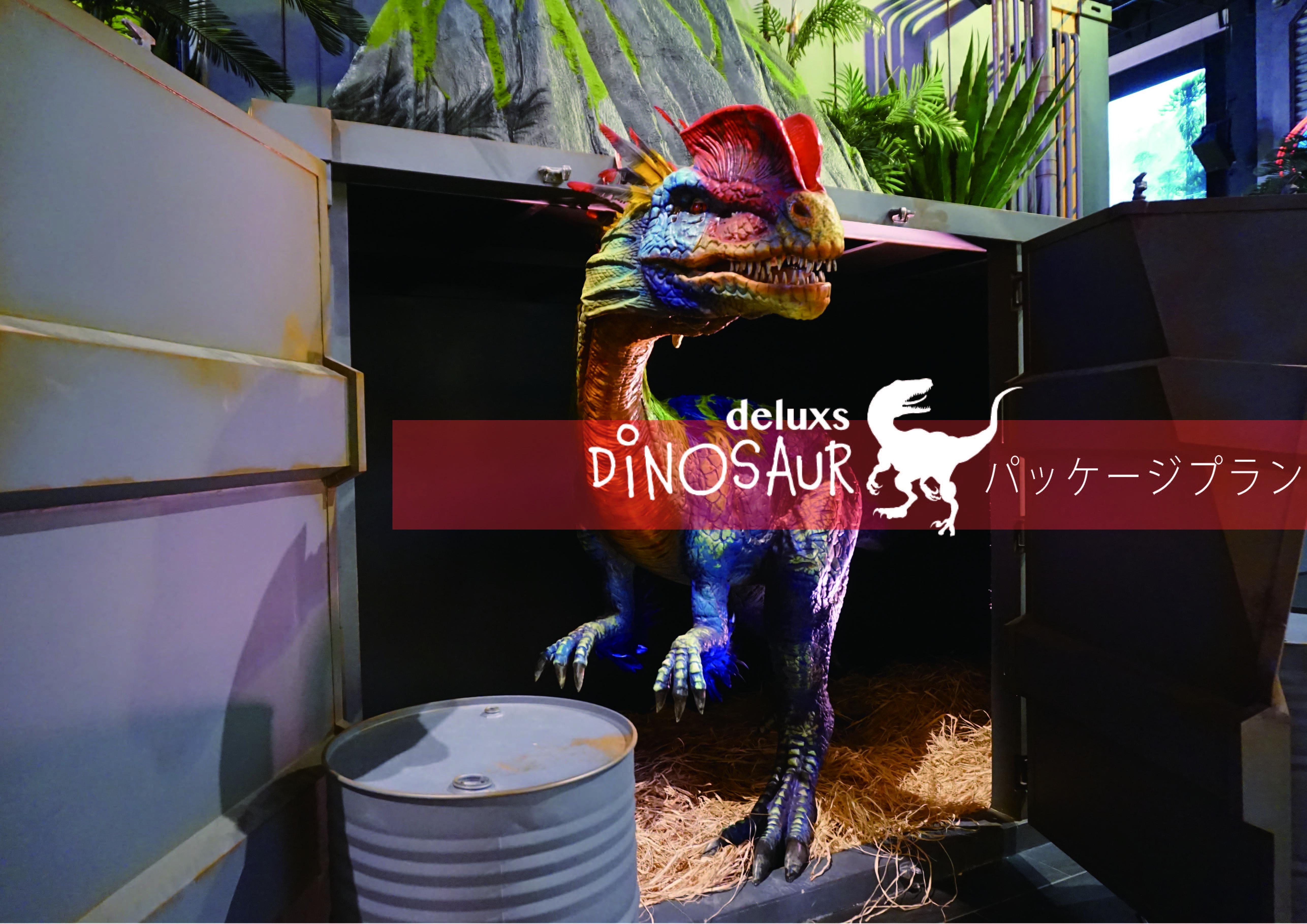 Deluxs Dinosaur セットレンタルサービス紹介
