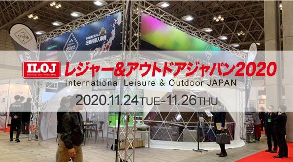 レジャー&アウトドアジャパン2020出展